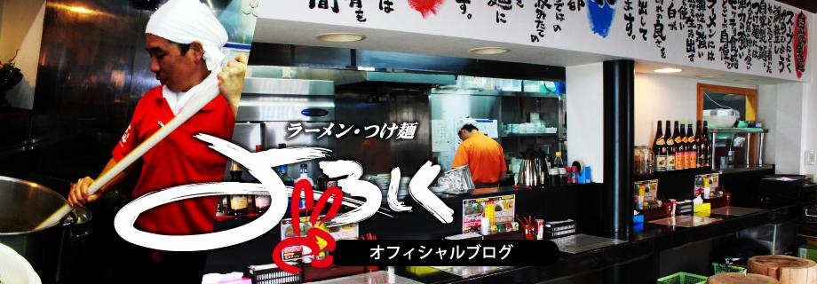 東広島市西条町のラーメン・つけ麺よろしくのブログです