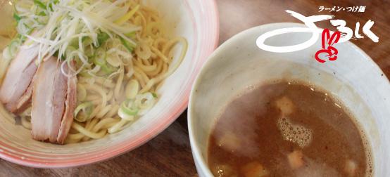 ラーメンつけ麺よろしく(東広島西条本町)